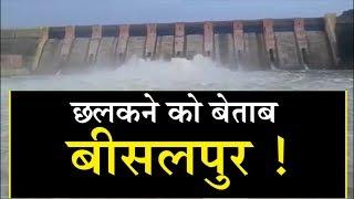Bisalpur Dam Latest: मरुधरा पर मेघ मेहरबान, 315.02 आरएल मीटर पहुंचा गेज