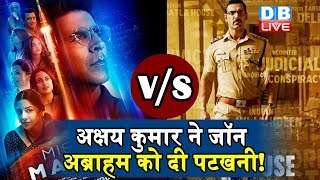 Mission Mangal vs Batla House | Akshay Kumar ने John Abraham को दी पटखनी!