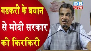 Nitin Gadkari के बयान से PM Modi सरकार की किरकिरी | Nitin Gadkari ने अफसरों को दी धमकी |#DBLIVE