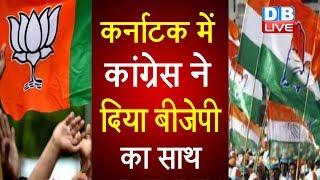 Karnataka में Congress ने दिया BJP का साथ | H. D. Kumaraswamy | B. S. Yediyurappa | #DBLIVE