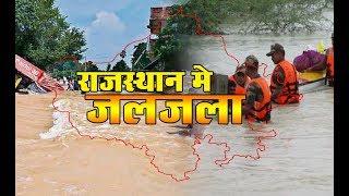 राजस्थान में बारिश का कहर , स्कूलों में अवकाश घोषित