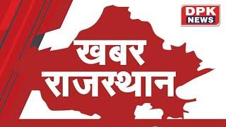 DPK NEWS | खबर राजस्थान न्यूज़ | राजस्थान की बडी खबरे | 17.082019