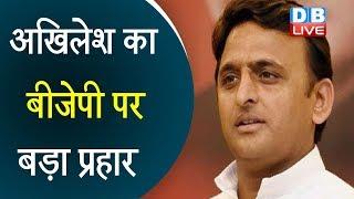 Akhilesh Yadav का BJP पर बड़ा प्रहार | UP में आज सुरक्षित नहीं महिलाएं-Akhilesh Yadav |