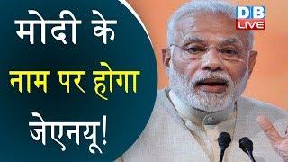 PM Modi के नाम पर होगा JNU ! BJP सांसद हंस राज हंस की मांग |#DBLIVE