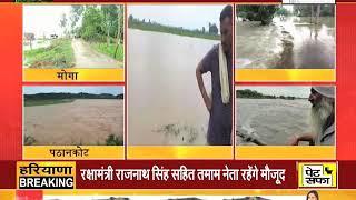 भाखड़ा डैम के पानी ने मचाई #PUNJAB में तबाही