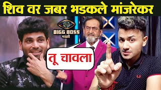 Manjrekar Sir BADLY LASHES Shiv Thakre For Biting Aroh | Weekend Cha Daav | Bigg Boss Marathi 2