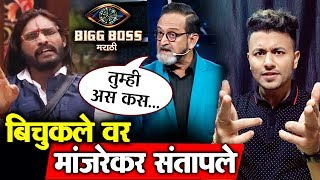 Manjrekar Sir GETS ANGRY On Abhijeet Bichukale; Here's Why | Weekend Cha Daav | Bigg Boss Marathi 2