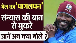 संन्यास की घोषणा पर गेल का बड़ा यू-टर्न, आखिरी वनडे के बाद दिया ऐसा बयान कि सब रह गए हैरान !