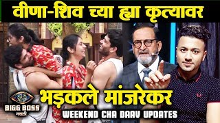Mahesh Manjrekar LASHES OUT At Veena-Shiv For TOWEL SCENE | Weekend Cha Daav | Bigg Boss Marathi 2