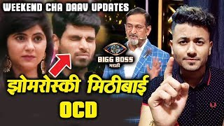 This Is NOT Shiv-Veena LOVESTORY Show | Majrekar ANGEY | Weekend Cha Daav | Bigg Boss Marathi 2
