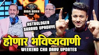 Astrologer Sharad Upadhye On Weekend Cha Daav With Manjrekar Sir | Bigg Boss Marathi 2