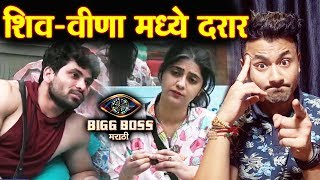 Shiv And Veena BIG FIGHT | Will They Break Up? | Bigg Boss Marathi 2 Latest Update