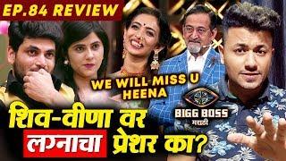 Shiv-Veena Marriage TOPIC Again | Heena Panchal Evicted | Bigg Boss Marathi 2 Ep.84 Review