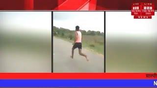 Madhya Pradesh news // 11 सेकेंड में 100 मीटर दौड़ा युवक, वीडियो वायरल