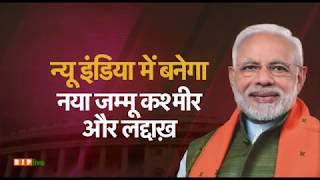 अब न्यू इंडिया में होगा नए जम्मू-कश्मीर और लद्दाख का निर्माण। #BharatEkHai