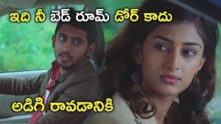 ఇది నీ బెడ్ రూమ్ డోర్ కాదు అడిగి రావడానికి - Latest Telugu Movie Scene - Bhavani HD Movie