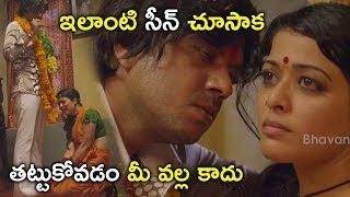 ఇలాంటి సీన్ చూసాక తట్టుకోవడం మీ వల్ల కాదు - Latest Movie Scenes - Bhavani HD Movies