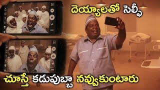 దెయ్యాలతో సెల్ఫీ తీసుకోవడం చూస్తే నవ్వుకుంటారు  || Latest Telugu Movie Scenes || Bhavani HD Movies