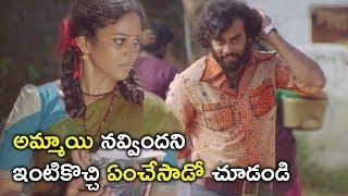 అమ్మాయి నవ్విందని ఇంటికొచ్చి ఏంచేసాడో చూడండి - Latest Movie Scenes - Bhavani HD Movies