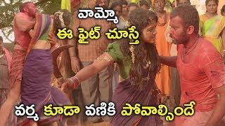 వామ్మో ఈ ఫైట్ చూస్తే వర్మ కూడా వణికి పోవాల్సిందే || Latest Movies Scenes || Bhavani HD Movies