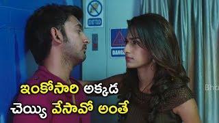ఇంకోసారి అక్కడ చెయ్యి వేసావో అంతే  || Latest Telugu Scenes