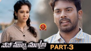 Nene Mukyamantri Movie Part 3 || Latest Telugu Full Movies || Vaayu Thanai ,Shaheen