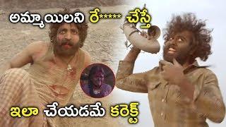 అమ్మాయిలని రే***** చేస్తే ఇలా చేయడమే కరెక్ట్ || Latest Telugu Scenes || Bhavani HD Movies