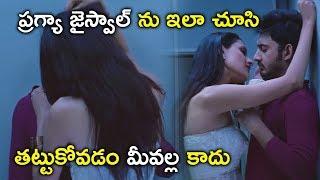 ప్రగ్యా జైస్వాల్ ను ఇలా చూసి తట్టుకోవడం మీవల్ల కాదు || Latest Telugu Scenes