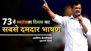 73 वें स्वतंत्रता दिवस पर Arvind Kejriwal का रोंगटे खड़े कर देने वाला भाषण | Independence Day Speech
