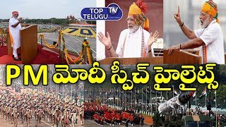 PM Narendra Modi Independence Day Speech Highlights | 15th August || BJP | Top Telugu TV