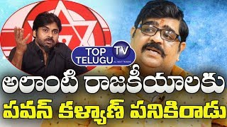 Venu Swamy  Sensational Comments On Pavankalyan Politics | BS Talk Show | Top Telugu TV