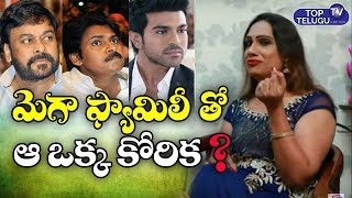 Thamanna Simhadri Emotional Comments On Mega Family | Bigg Boss Telugu 3 Latest News | Top Telugu TV