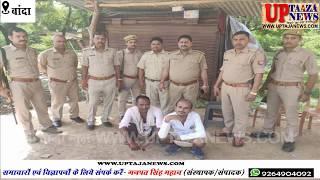 बाँदा में अवैध शराब बनाने वाले 14 लोगों को पुलिस और आबकारी विभाग ने किया गिरफ्तार