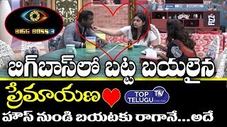 Star Maa Bigg Boss Telugu 3 Day 26 Episode HighLights | Bigg Boss Telugu Latest News | Top Telugu TV