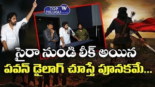 Power Star Pawan Kalyan Power Full Dialogue In Sye Raa Movie | Tollywood Films | Top Telugu TV
