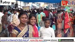 हमीरपुर में कजली महोत्सव बड़ी धूम धाम से मनाया गया