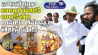 Kcr Meets The Art Director Sai Anand For Yadagiri Gutta Development | Top Telugu TV