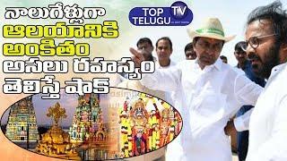 Kcr Meets The Art Director Sai Anand For Yadagiri Gutta Development | Top Telugu TV