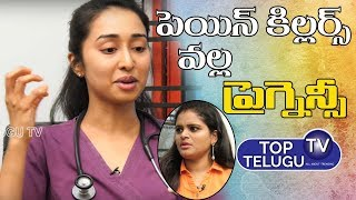 About Pregnancy Accures Due To Swallow Pain Killer Tablets | Latest Health News | Top Telugu TV