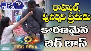 Rahul Love With Punarnavi In Bigg Boss House | Bigg Boss Telugu 3 Latest News | Top Telugu TV