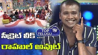 Rahul Sipligunj Elimination From Bigg Boss Telugu 3 | Bigg Boss Telugu 3 Latest News | Top Telugu TV