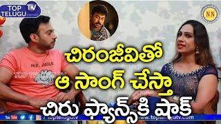 Tamanna Simhadri About Item Song With Chiranjeevi | Bigg Boss Telugu 3 | Telugu Interviews Latest
