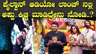 Pailwan Audio Launch Event || Puneethrajkumar || Sudeep