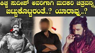 ಕಿಚ್ಚ ಸುದೀಪ್ ಅವರಿಗಾಗಿ ಮದಕರಿ ಚಿತ್ರವನ್ನ ಬಿಟ್ಟುಕೊಟ್ಟರಂತೆ..? ಯಾರಾವ್ರು..? || Top Kannada TV
