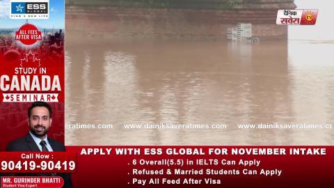 Exclusive: Satluj में खतरे के निशान से ऊपर पहुंचा Water Level