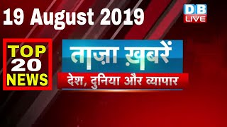 Today Breaking News | देश, दुनिया और व्यापार की ख़बरे |19 August top News|#DBLIVE