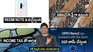 Technews in telugu 426:iphone 11,ATM transactions,amazon donation,redmi note 8pro,realme 5pro,tax