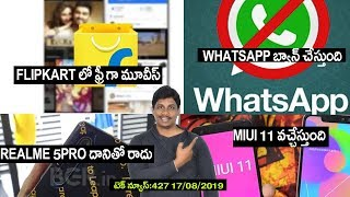 Technews in telugu 427:miui 11,Whatsapp new feature,flipkart video,realme 5pro,iphone 11,redmi 8