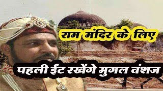 अयोध्या में राम मंदिर बना तो पहली ईंट रखेंगे मुगल वंशज    Mughal descendant   Ram Mandir  - Tez News