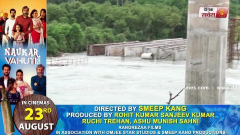 Exclusive: Nangal में पानी का कहर, एक Bridge टूटने से दूसरे की Construction बंद